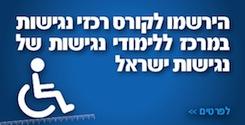 הירשמו לקרס רכזים במרכז המוביל ללימודי נגישות בעמותת נגישות ישראל
