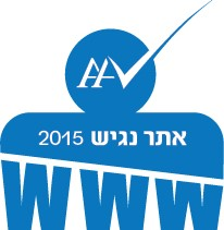 תו אתר נגיש 2015